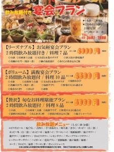 2015秋宴会コースA4